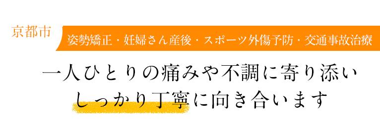 京都市 姿勢矯正・妊婦さん産後・スポーツ予防・交通事故治療 一人ひとりの痛みや不調に寄り添いしっかり丁寧に向き合います